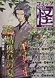 コミック怪 Vol.24 2013年 秋号 (単行本コミックス)