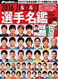 2016J1&J2&J3選手名鑑 (NSKムック)