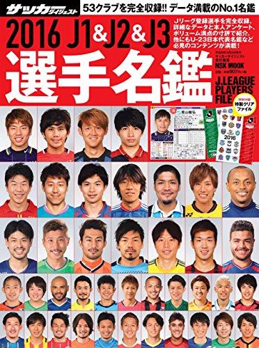 2016J1&J2&J3選手名鑑