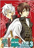 武士銀 土×銀スペシャル 3 (銀魂コミックアンソロジー)