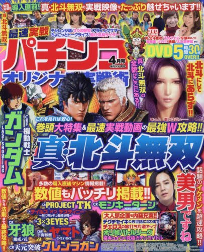 パチンコオリジナル実戦術 2016年 04 月号 [雑誌]
