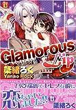 Glamourous lip (光彩コミックス Boys Lコミック)