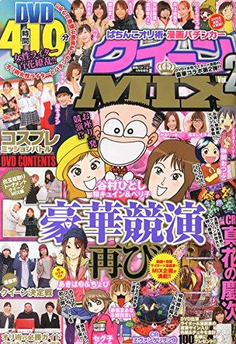 ぱちんこオリ術&漫画パチンカー クイーンMIX vol.2 2015年 04 月号