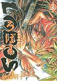戦国戦術戦記LOBOS 5 (シリウスコミックス)