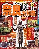 るるぶ奈良大和路 '07 (るるぶ情報版 近畿 5)