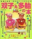 双子&多胎の本—妊娠・出産・育児のすべてがわかる (ベネッセ・ムック—たまひよブックス)