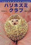 ハリネズミクラブ (カラー・ガイド・ブック)