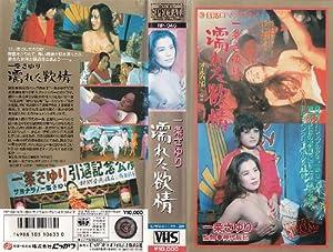 濡れた欲情 [VHS]