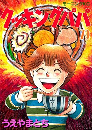 クッキングパパ(79)