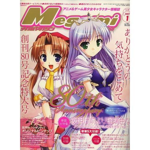 Megami MAGAZINE(メガミマガジン) 2017年 01 月号 [雑誌]