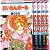 おいらんガール コミック 1-5巻セット (花とゆめCOMICS)