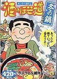 酒のほそ道 冬の鍋スペシャル (Gコミックス)