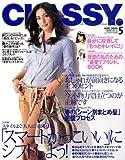 CLASSY. (クラッシィ) 2009年 05月号 [雑誌]