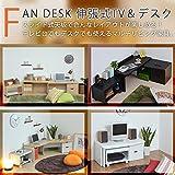 FAN DESK 伸張式TV&デスク