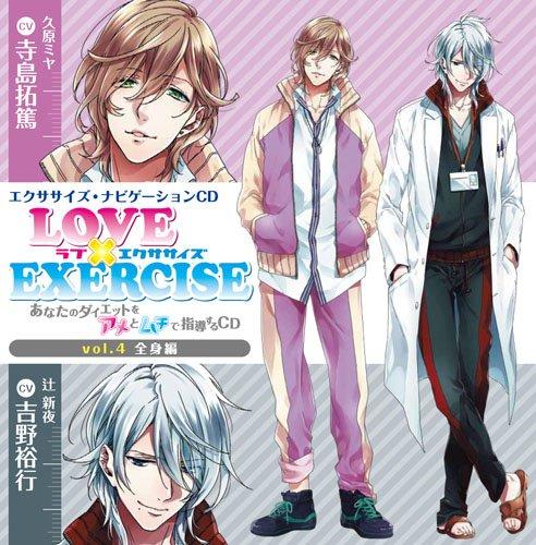 LOVE × EXERCISE vol.4~あなたのダイエットをアメとムチで指導するCD~