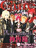 Cure ( キュア ) 2010年 04月号 [雑誌]