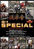 旧車會Q-1スペシャル [DVD]