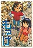 もっけ(3) (アフタヌーンコミックス)