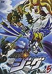 鋼鉄神ジーグ Build 5 [DVD]