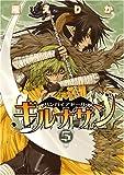 バンパイアドール・ギルナザン 5 (5) (IDコミックス ZERO-SUMコミックス) (IDコミックス ZERO-SUMコミックス)