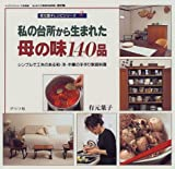 私の台所から生まれた母の味140品―シンプルで工夫のある和・洋・中華の手作り家庭料理 (マイライフシリーズ特別版―有元葉子レシピシリーズ)