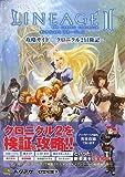 リネージュII 攻略ガイド-クロニクル2 冒険記- (ドリマガBOOKS)
