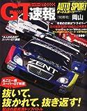 スーパーGT速報 開幕戦岡山 2012年 5/5号 [雑誌]