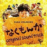 映画「なくもんか」オリジナル・サウンドトラック