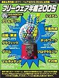 フリーウェア年鑑2005 (エンターブレインムック)