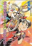 並木橋通りアオバ自転車店 (4) (YKコミックス (139))
