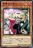遊戯王 DUEA-JP046-NR 《華麗なる密偵-C》 N-Rare