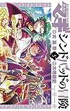 マギ シンドバッドの冒険(5) (裏少年サンデーコミックス)
