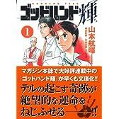 ゴッドハンド輝(1) (講談社漫画文庫)
