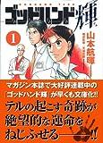 ゴッドハンド輝(1) (講談社漫画文庫 (や11-1))