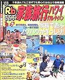 るるぶ家族旅行ハワイ・グアム・サイパン ('03) (るるぶ情報版―海外)