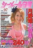 She-male (シーメール) 白書 2009年 07月号 [雑誌]
