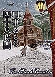 刑事たちの四十八時間 (創元推理文庫)