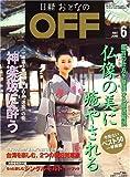 日経おとなの OFF (オフ) 2007年 06月号 [雑誌]