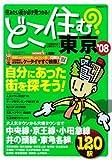 どこ住む?東京 '08―駅周辺生活便利ガイド 住みたい街が必ず見つかる! (昭文社ムック)