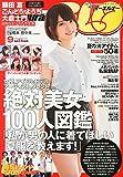 Samurai ELO (サムライ イーエルオー) 2014年 09月号 [雑誌]