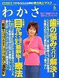 わかさ 2006年 06月号 [雑誌]