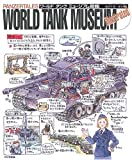 PANZERTALES WORLD TANK MUSEUM illustrated�����ɥ��󥯥ߥ塼������޴�