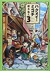 ハクメイとミコチ 第3巻 2015年01月15日発売