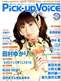Pick-Up Voice (ピックアップヴォイス) 2009年 03月号 [雑誌]