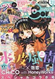 Sho-Comi(少女コミック) 2016年 10/20 号 [雑誌]