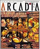 アルカディア 2012年1月号[雑誌]