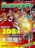モンスターマガジン No.08 (エンターブレインムック)