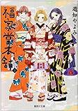 福家堂本舗 1 (集英社文庫―コミック版) (集英社文庫 ゆ 9-1)