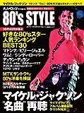 80's STYLE(マイケル・ジャクソン、マドンナ、プリンス…)