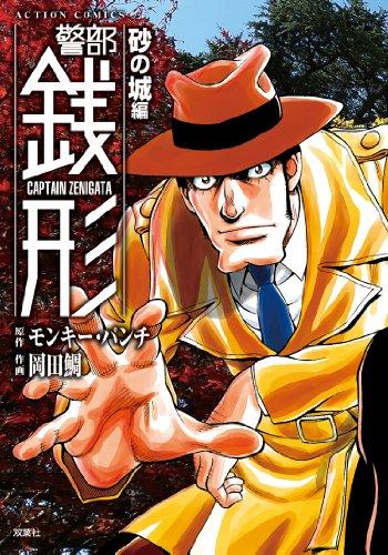 警部銭形 砂の城編 (アクションコミックス)